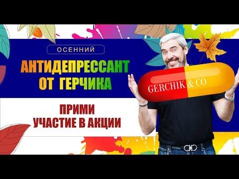 ❗️Сюрприз от Gerchik & Co❗️ Выигрывайте $500 или обучение от Александра Герчика.