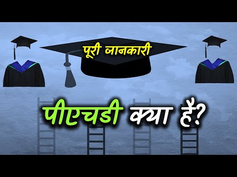 What Is PhD With Full Information? – [Hindi] – Quick Support