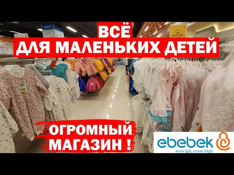 АНТАЛИЯ - ОГРОМНЫЙ МАГАЗИН ОДЕЖДЫ И ТОВАРОВ ДЛЯ МАЛЕНЬКИХ ДЕТЕЙ - Ebebek /ЭБЕБЕК в Турции