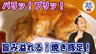 中野 - コラーゲンたっぷり!「かわ焼き」「シャリ金ホッピー」を味わえる話題店!! (3/3)
