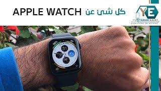 apple watch series 4 | شرح كامل لكيفة استخدام ابل واتش