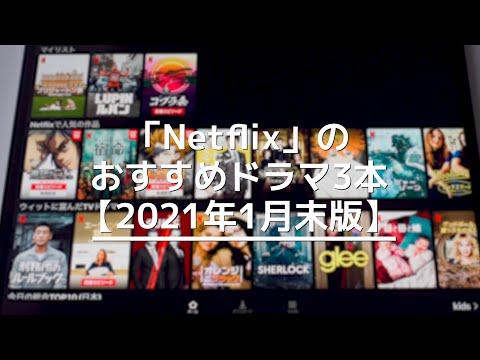 「Netflix(ネットフリックス)」のおすすめドラマ3本! 【2021年1月末版】