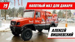 Капотный МАЗ для Дакара. Алексей Вишневский - Racingby влог ep19