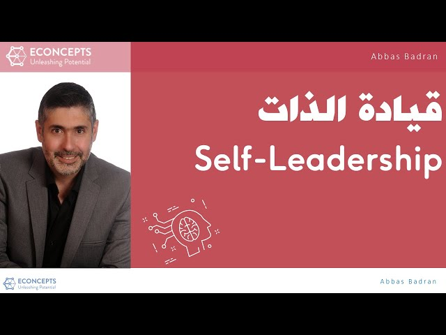 Self Leadership قيادة الذات