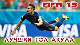 САМЫЙ ЛУЧШИЙ ГОЛ АКУЛА В FIFA 15