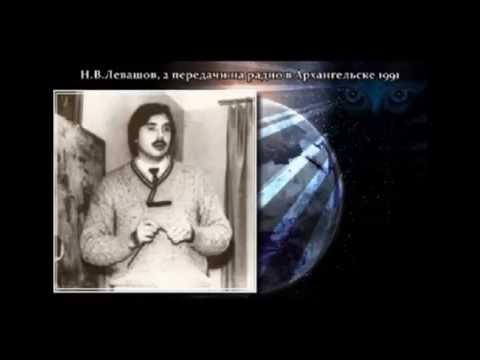 Н.В. Левашов. Радиопередача в Архангельске, 1991г.