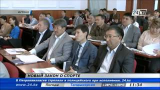 В Казахстане появится новый закон о спорте