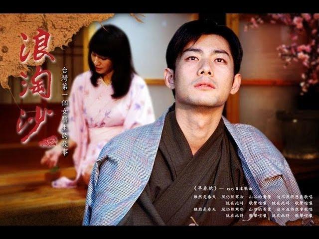 浪淘沙 A Cinematic Journey Ep 023