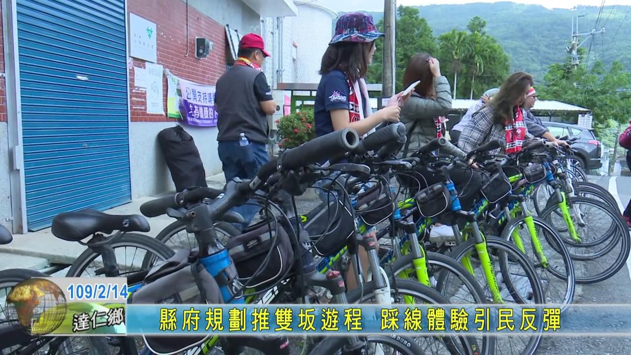 20200214 縣府規劃推雙坂遊程 踩線體驗引民反彈 - YouTube