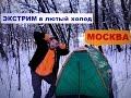 Ночёвка на морозе! Москва: ВЫЖИВАНИЕ в палатке