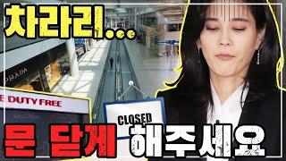 공항면세점  사업권 포기 초유의 사태 - 숨만 쉬어도 손해인 상황