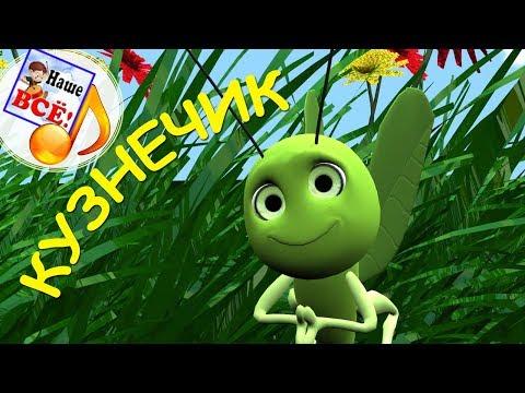 Смотреть мультфильм в траве сидел кузнечик бесплатно