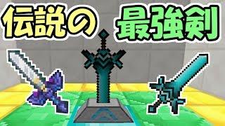 【マインクラフト】超カッコイイ最強の伝説の剣が超カッコよかった!!【MOD紹介】