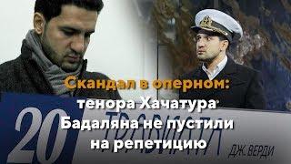 Скандал в оперном: тенора Хачатура Бадаляна не пустили на репетицию