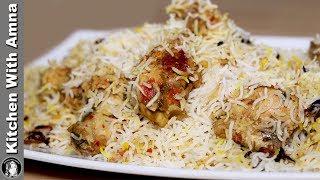 Angara Biryani (Dawat e Iftar) Recipe by Kitchen With Amna