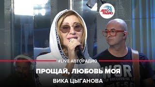Смотреть клип Вика Цыганова - Прощай, Любовь Моя