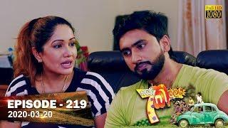 Hathe Kalliya | Episode 219 | 2020-03-20 Thumbnail