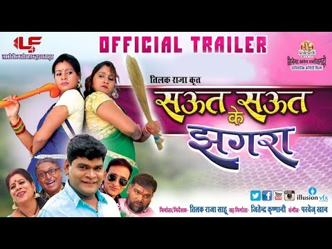 Saout Saout Ke Jhagara  - सऊत सऊत के झगरा - Official Movie Trailer - New Upcoming CG Movie - 2019