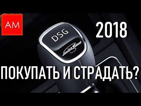 ЧТО ЕСЛИ хотите купить авто с DSG (ДСГ) в 2018 году