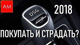 Коробка DSG В 2018 ГОДУ. ПОКУПАТЬ И СТРАДАТЬ 1 смотреть