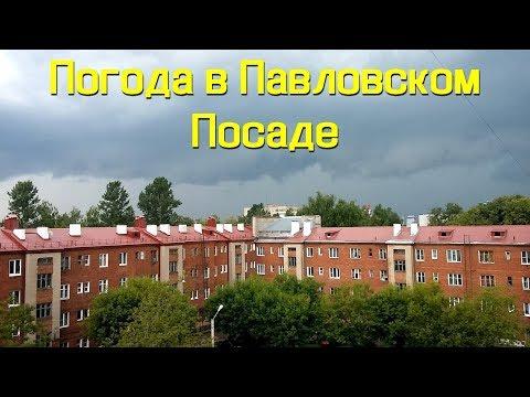 Погода в Павловском Посаде