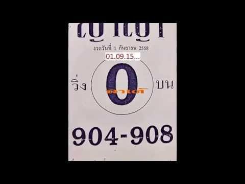 เลขเด็ด 1/9/58 ญาญ่าบน หวย งวดวันที่ 1 กันยายน 2558