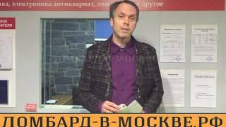 Отзыв о Ломбарде в Москве (Андрей)(, 2016-07-11T11:41:24.000Z)