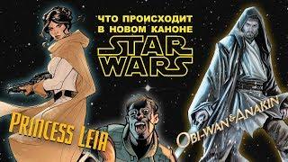 Что происходит в новом каноне Звездных Войн (Star Wars) [часть 4]