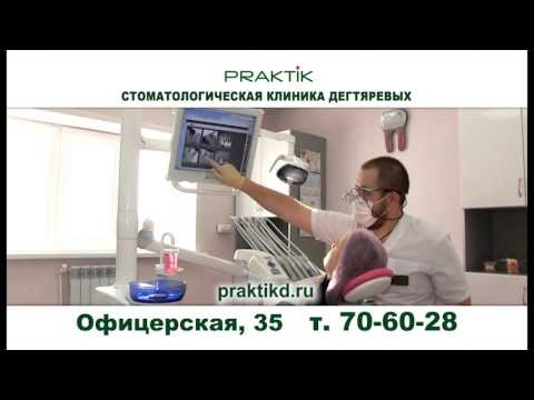 Стоматологическая клиника Дегтяревых PRAKTIK
