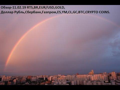 Обзор-11.02.19 RTS,BR,EUR/USD,GOLD, Доллар Рубль,Сбербанк,Газпром,ES,YM,CL,GC,BTC,CRYPTO COINS