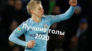 Самые лучшие голы и финты 2020