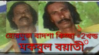 Bangla jari hurmoj badsha MOKBUL BUATI full part.mp4 বাংলা জারি হুরমুজ বাদশা মকবুল বয়াতি