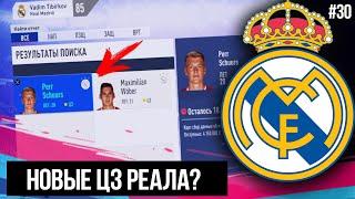 FIFA 19 | Карьера тренера за Реал Мадрид [#30] | ТРАНСФЕРЫ РЕАЛА ПРОДОЛЖАЮТСЯ / ЦЗ ИЗ АЯКСА В РЕАЛЕ
