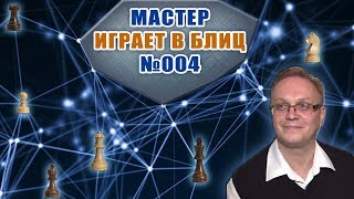 Мастер играет в блиц 004. Дебют Эльшада. Игорь Немцев, шахматы