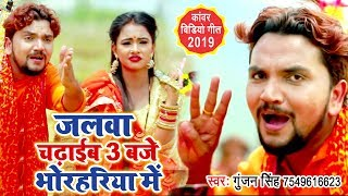 जलवा चढ़ाईब 3 बजे भोरहरिया में - #Gunjan Singh का सबसे हिट काँवर #Video Song 2019 | Kawar Song