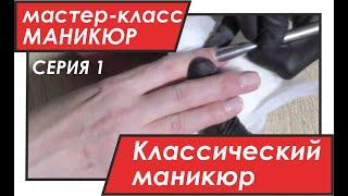 Классический обрезной маникюр (Мастер-класс по маникюру, часть 1)