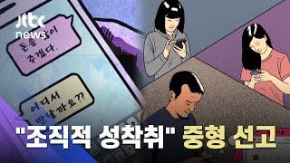 가출 청소년 유인해 감금·협박…성매매 알선 일당에 중형 선고 / JTBC 사건반장