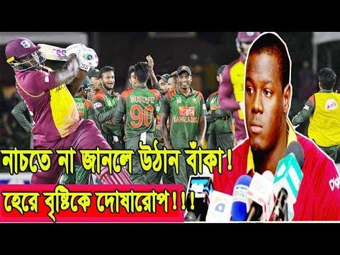 ম্যাচ হেরে বাংলাদেশকে ছোট করে যা বললেন উইন্ডিজ অধিনায়ক ব্র্যাথওয়েট | Bd cricket news | bd vs wi t20