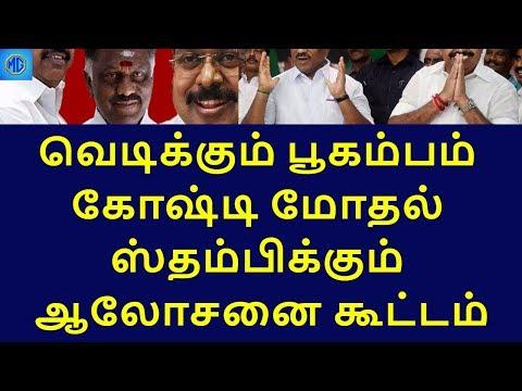 admk meeting in chennai|tamilnadu political news|live news tamil