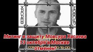 Внимание! Отменен митинг в Москве 13 октября в защиту Мовсура Хасаева.