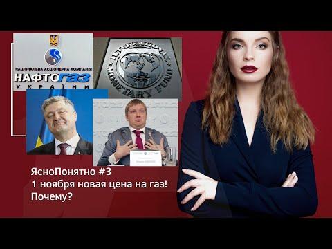 1 ноября новая цена на газ! Почему? | ЯсноПонятно #3  by Олеся Медведева thumbnail