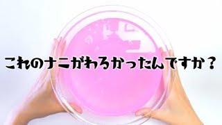 【ASMR】年齢制限スライムで遊ぶ Jiggly Slime【音フェチ】 thumbnail