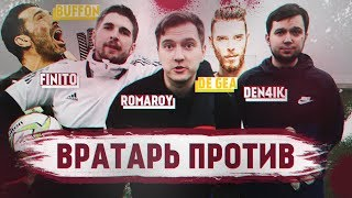 ВРАТАРЬ ПРОТИВ vs FINITO, DEN4IK