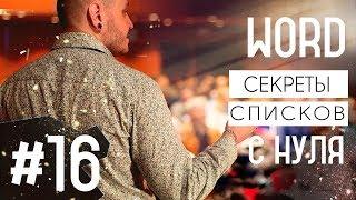 WORD для новичков урок 16. Работа со списками