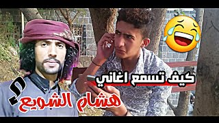 الواحد لوما يسمع صوت هشام الشويع/...