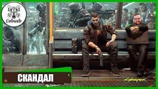 CYBERPUNK 2077 Скандалы вокруг игры