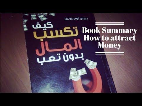 summary-book-'how-to-attract-money'-ملخص-كتاب-كيف-تكسب-المال-بدون-تعب