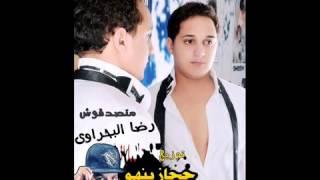 اغنية رضا البحراوى متصدقوش  توزيع دى جى حجازينهو