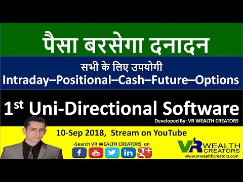 6 - पैसा बरसेगा दनादन -- Intraday–Positional–Cash–Future–Options -- 1st Uni-Directional Software