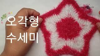 [오각형 수세미] 뜨개질, 코바늘 기초, 코스터겸용, …